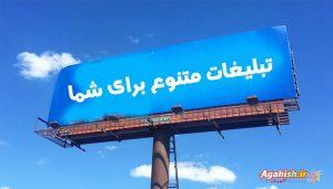 تبلیغات محیطی و بیلبرد در شاهین شهر