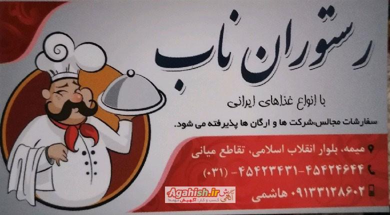 چلوکباب ناب